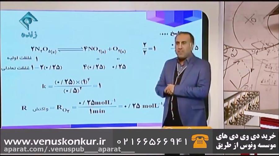 حل تست های مبحث تعادل شیمی کنکور - استاد رادمان مهر - موسسه ونوس