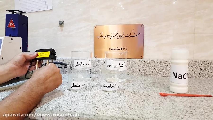 آزمایش دستگاه الکترولیز آب