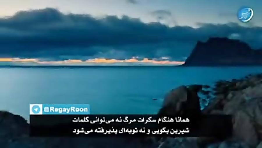 شیخ خالد راشد : غفلت تا کی؟ (متاسفانه بیشترمسلمانان فقط شعار میدن تاعمل کنن)
