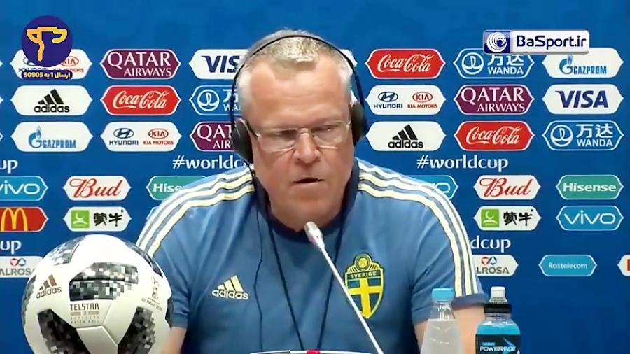 کنفرانس خبری مربی سوئد قبل از بازی با آلمان