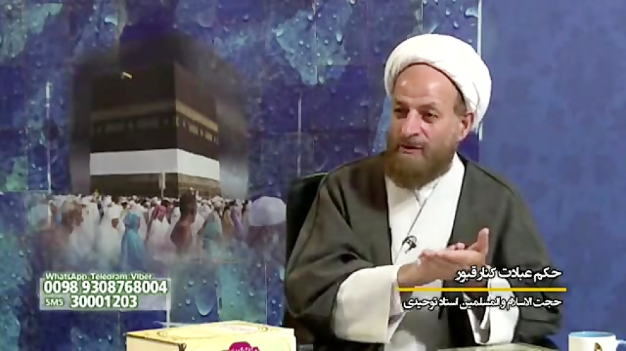 حکم شرعی دعا و عبادت کنار قبور پیامبران و صالحین/نظر مذاهب اسلامی