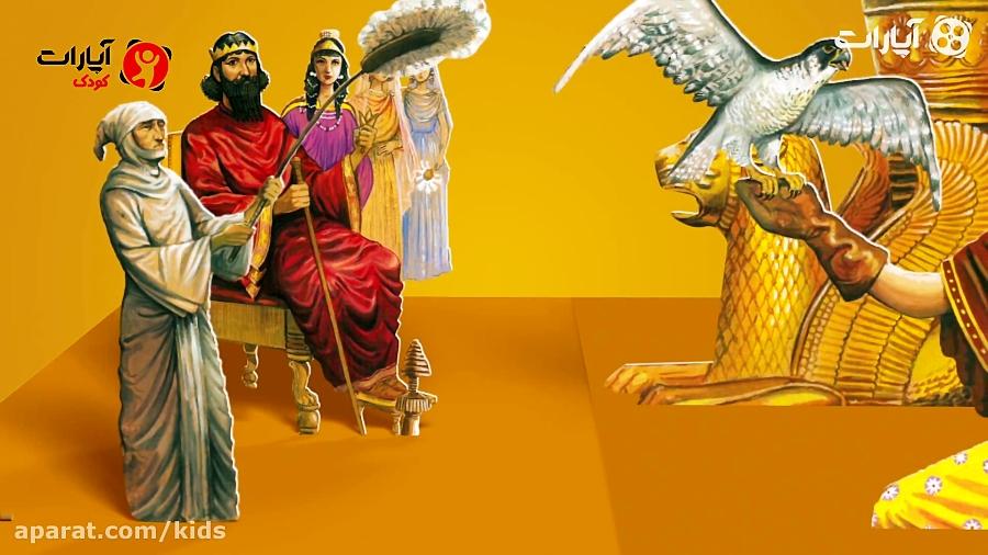 داستان های مولانا- داستان چهارم: باز پادشاه و پیرزن