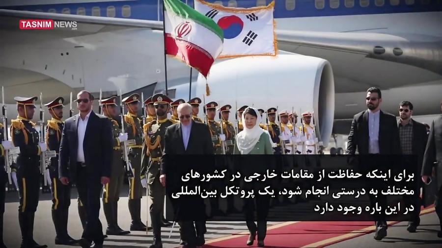 سپاه چگونه از مقامات خارجی در ایران حفاظت می کند؟