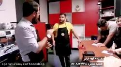 آموزش قهوه - آموزش باریستا - آموزش كافی شاپ