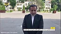 شرط ماندن ایران در برجام از زبان عراقچی