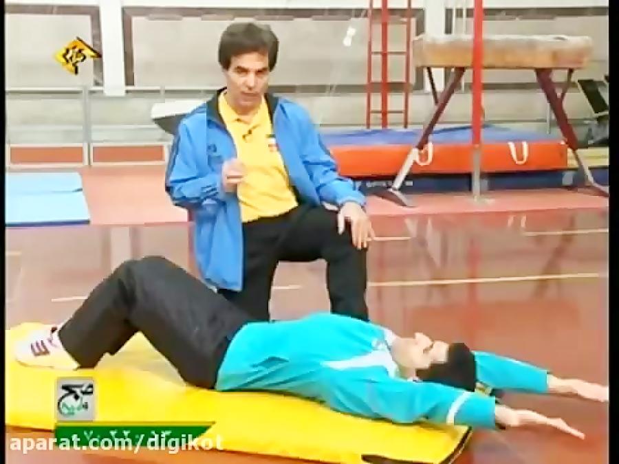 آموزش حرکات صحیح نرمش قبل از ورزش