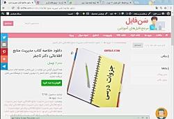 خلاصه کتاب مدیریت منابع اطلاعاتی دکتر تاجفر