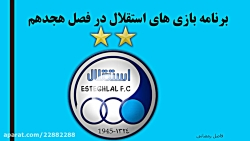 قرعه کشی بازی های استقلال در فصل هجدهم-فاضل رمضانی
