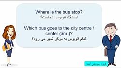 آموزش زبان انگلیسی | آموزش انگلیسی درس۳۶ درون شهر | amozesh english