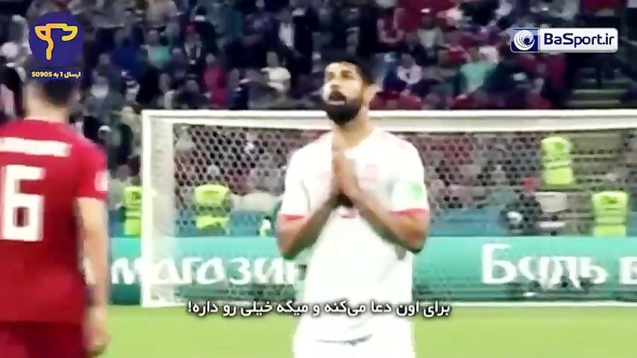 نگاهی به جنگ روانی و لفظی دیگو کاستا در بازی با ایران