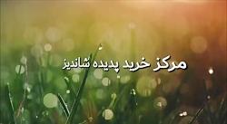 افتتاح خانه عطر جهان گس...