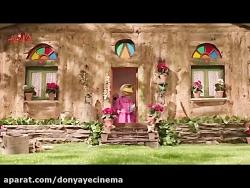 تیزر فیلم موزیکال«خاله قورباغه»