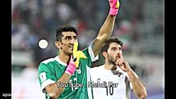 گفتگو با علیرضا بیرانوند بعد از بازی با پرتغال