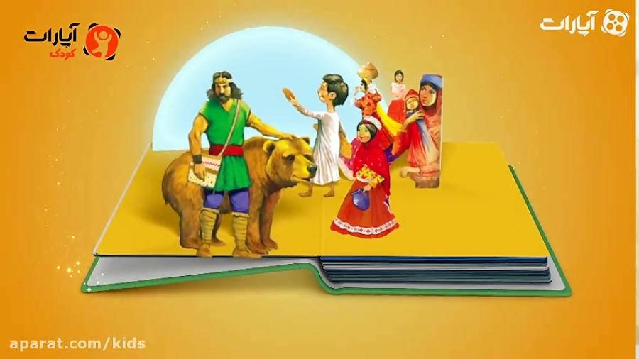 داستان های مولانا- داستان پنجم: وفای خرس