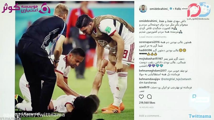 جام جهانی به عبارت شبکه های اجتماعی - قسمت 8