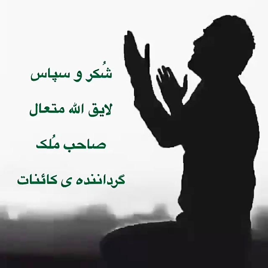دعای دلنشین