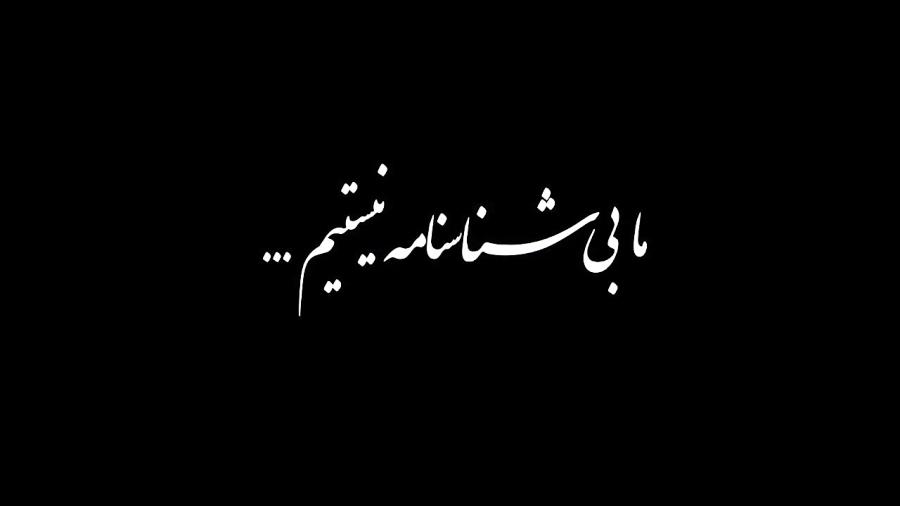 نماهنگ ما بی شناسنامه نیستیم... | حاج میثم مطیعی