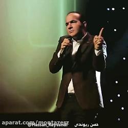 حسن ریوندی، کلیپ حسن ریوندی، کلیپ خنده دار حسن ریوندی