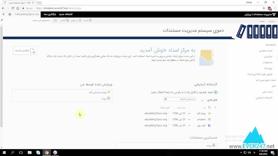 نرم افزار مدیریت مستندات و آرشیو پرنیان