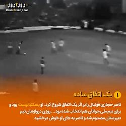 ناصر حجازی در قاب خاطرا...