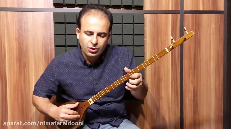 فیلم آموزش درس ۷۵ وایِ مو آهنگ محلی تربت جام کتاب هنرستان ۱ روح الله خالقی نیما فریدونی سهتار