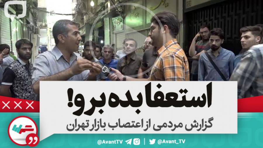 مصاحبه داغ اعتصاب کنندگان بازار تهران؛ استعفا بده برو