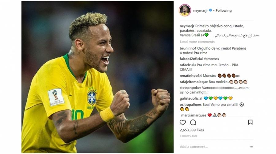 جام جهانی به عبارت شبکه های اجتماعی - قسمت 9