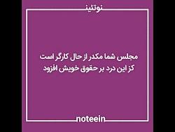 نوتئین ۲ - شعر سیاسی جوا...