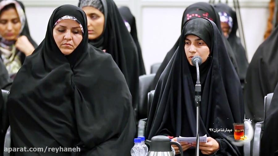 ریحانه | شعرخوانی سیده فرشته حسینی در محضر رهبر انقلاب
