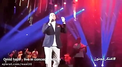 Omid Hajili - Live In Concert - کنسرت زیبای امید حاجیلی