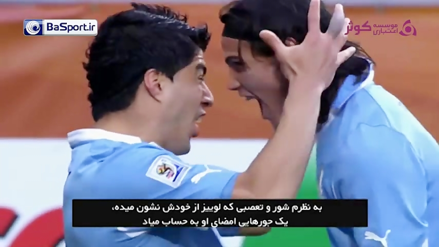 معرفی لوئیس سوارز ستاره تیم ملی اروگوئه