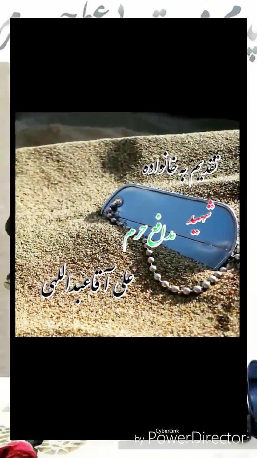 شهید علی آقا عبداللهی