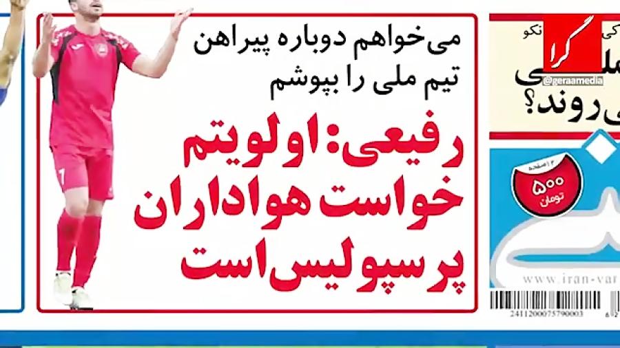 مهمترین مطالب روزنامه های موسسه ایران- یکشنبه ۱۰ تیر ۱۳۹۷