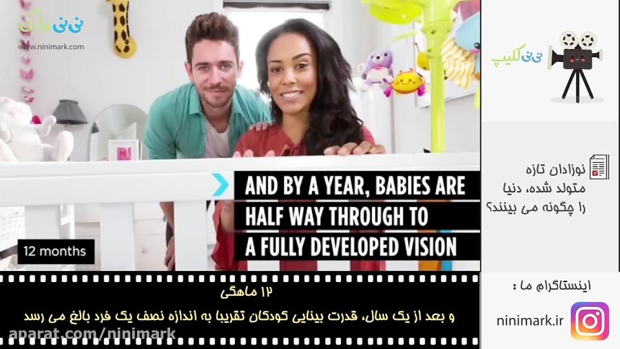 نوزادان تازه متولد شده، دنیا را چگونه می بینند؟