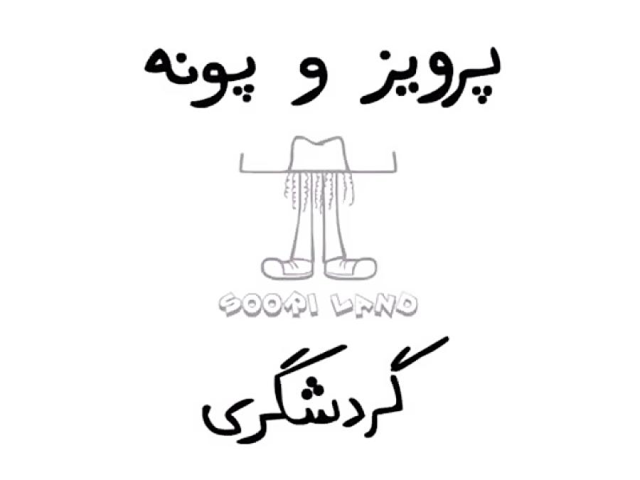 پرویز و پونه - این قسمت گردشگری کاری از سروش رضایی