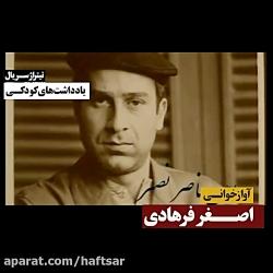 ویدیو جذاب از آوازخوانی اصغر فرهادی