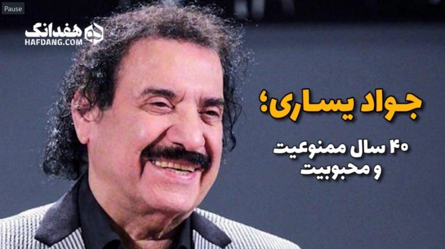 جواد یساری؛ ۴۰ سال ممنوعیت و محبوبیت