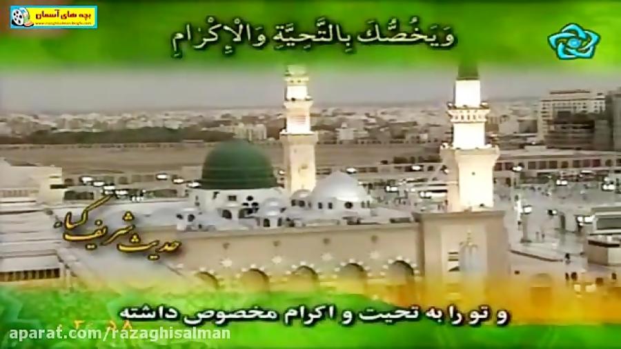 حدیث شریف کساء - حاج مهدی شلحشور - (شبکه اصفهان)