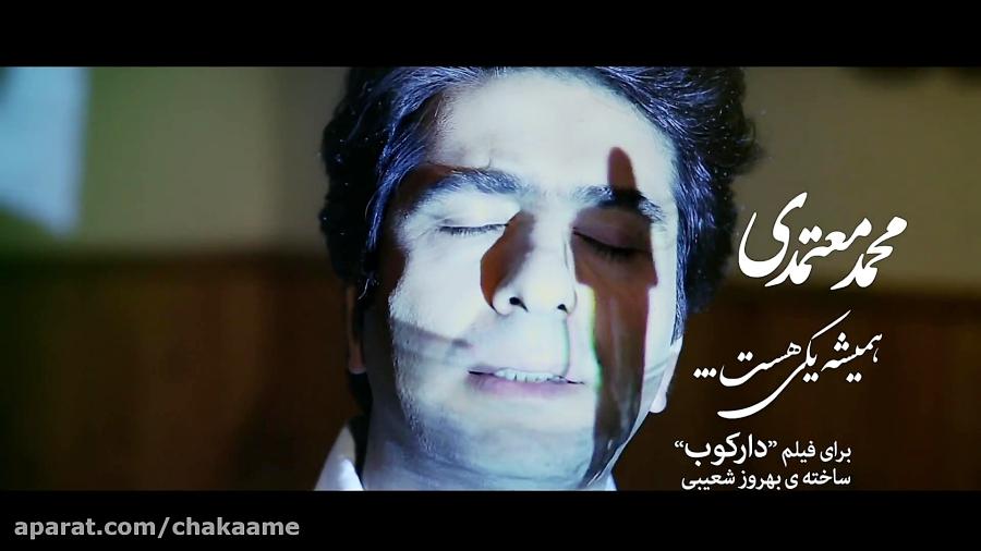 همیشه یکی هست - محمد معتمدی | HD