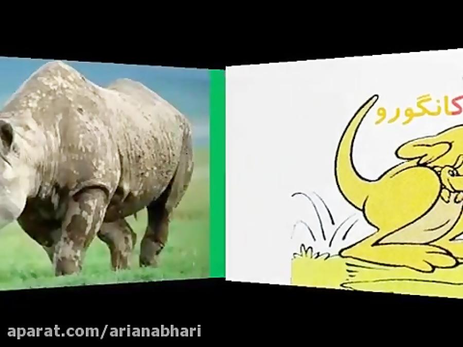 آموزش الفبای فارسی به کودکان - حرف ک