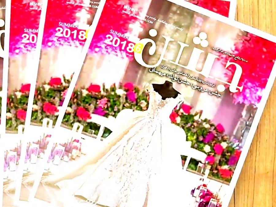 شماره تیر ماه مجله جشن