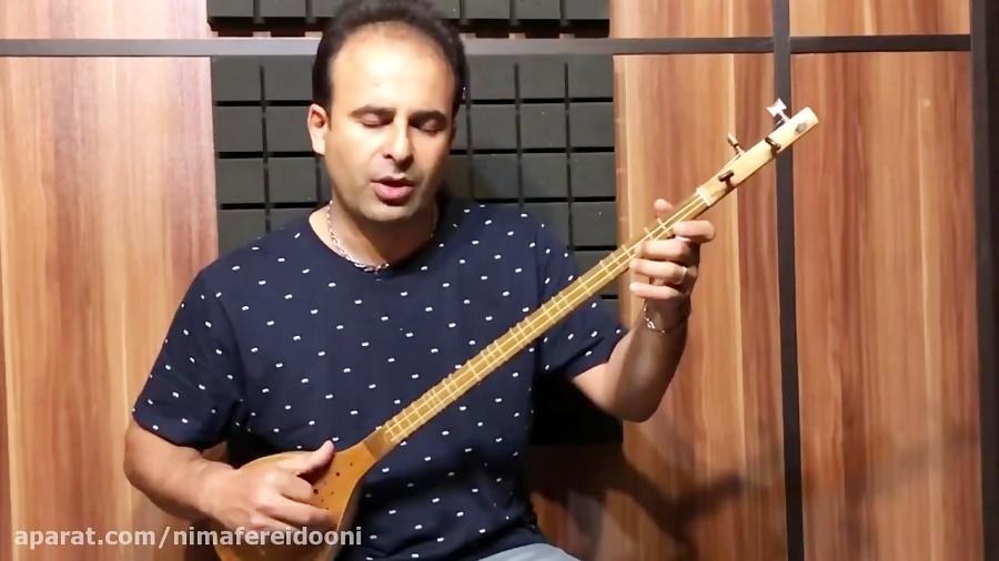 فیلم آموزش نغمهی اول دستگاه شور ردیف میرزاعبدالله نیما فریدونی سهتار