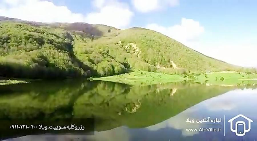 دریاچه ویستان و ییلاق شینه چاک