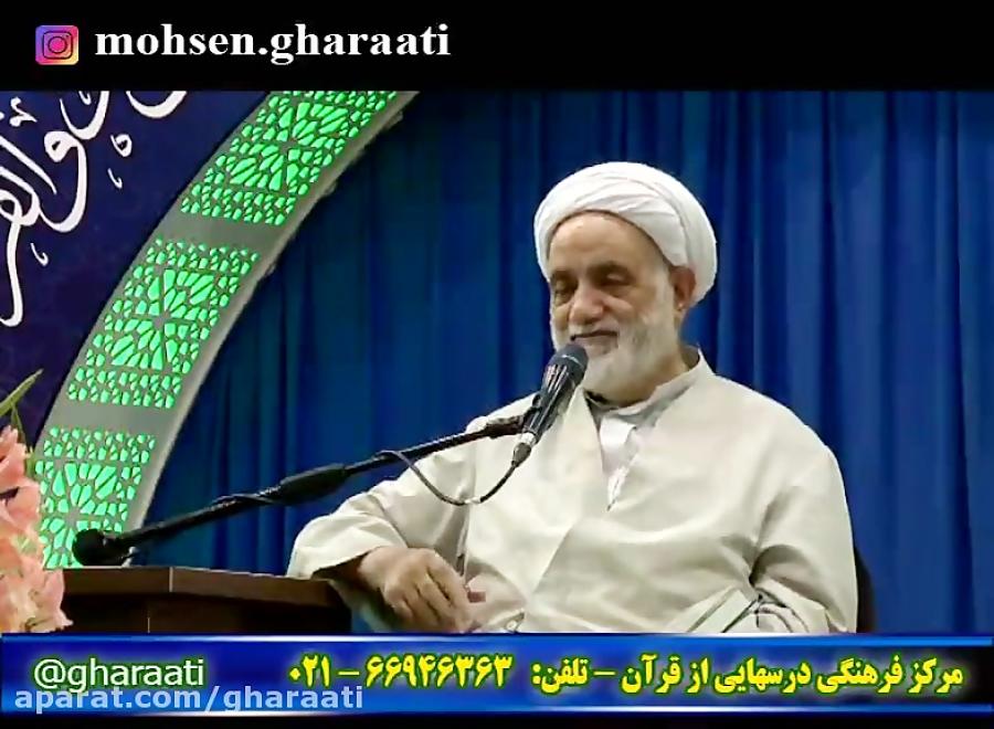 قرآن و امام زمان علیه السلام 29 اردیبهشت 97