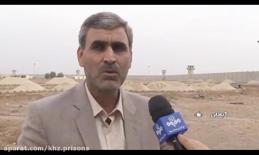 زندان جدید آبادان سال 97 به بهره برداری میرسد