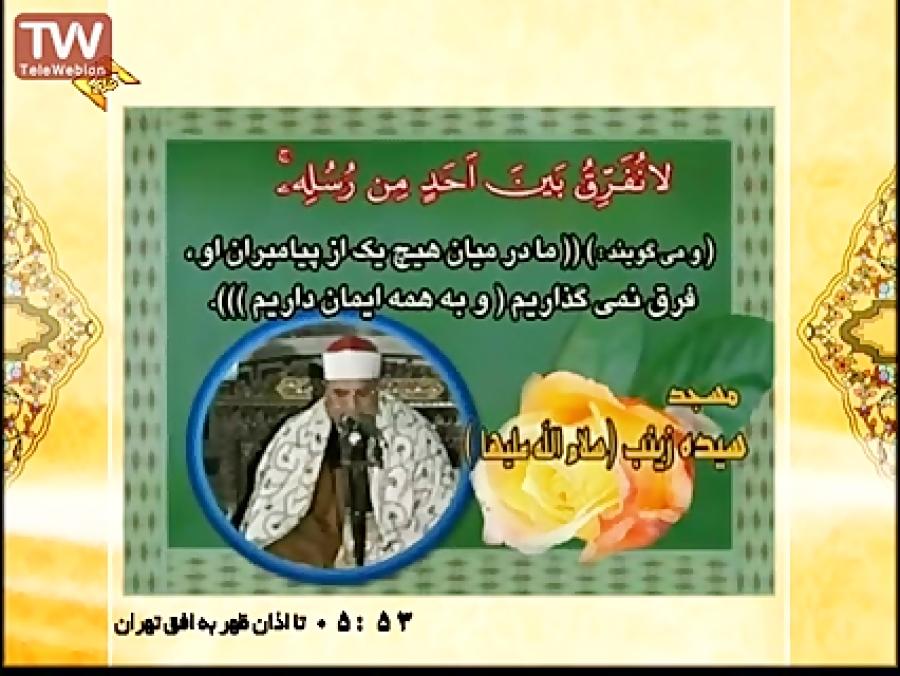 مرحوم طنطاوی بقره مسجد حضرت زینب کبری (س)