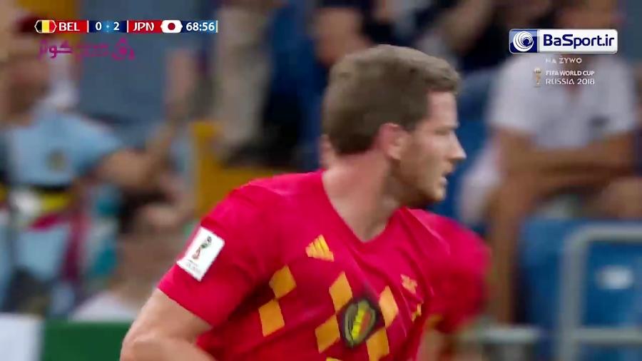 گل فرتونگن؛ بلژیک - ژاپن (HD)