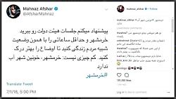 پیشنهاد مهناز افشار برای تشکیل جلسه دولت در خرمشهر