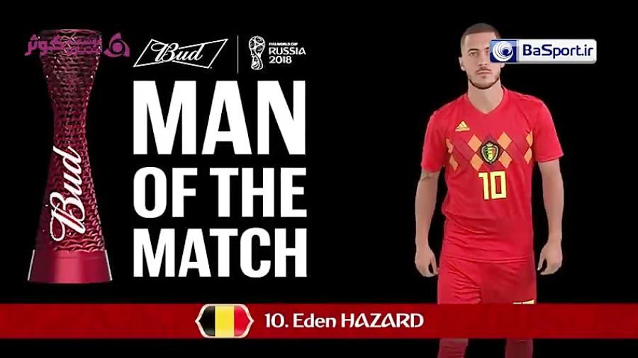 ادن هازارد؛ برترین بازیکن دیدار بلژیک - ژاپن