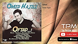 Omid Hajili - Oftad (امید حاجیلی - افتاد)